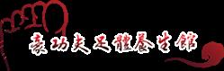 豪功夫足體養生館 Logo