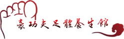 Hao Kung Fu Massage Logo